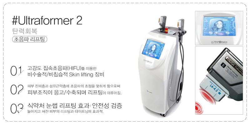 ultraformer2
